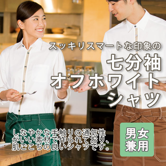 飲食店販売制服 オフホワイトの七分袖白シャツ 男女兼用 商品イメージ説明