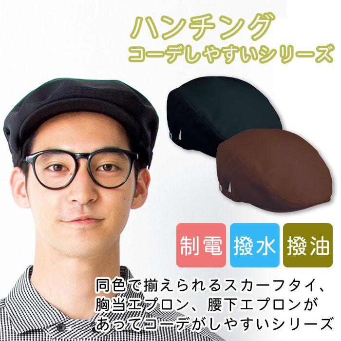 飲食店販売制服 10色から選べるコーデしやすいハンチング帽 撥水・撥油・制電 男女兼用 横調整ボタン  商品イメージ説明