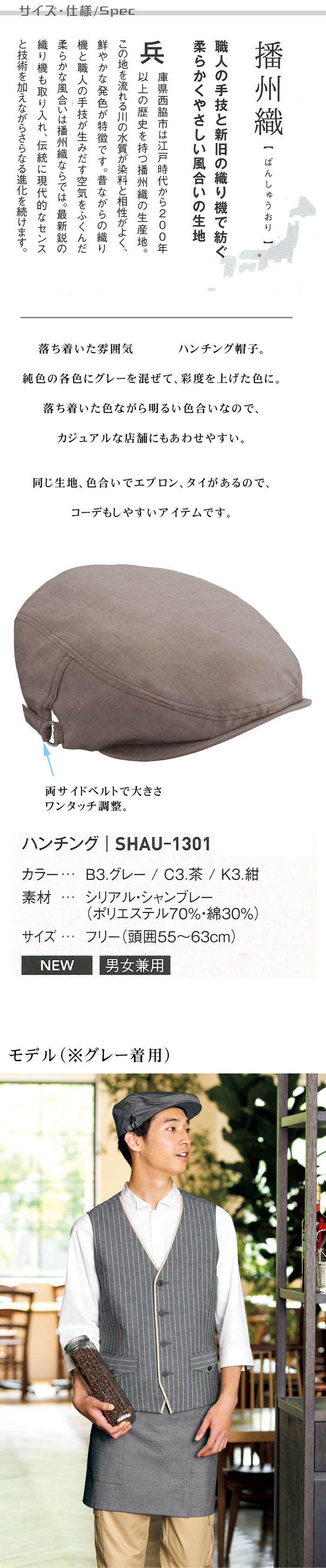 飲食店販売店制服 ハンチング帽 落ち着いた色3色 和にも洋風にも使えて便利 商品サイズ、スペック説明