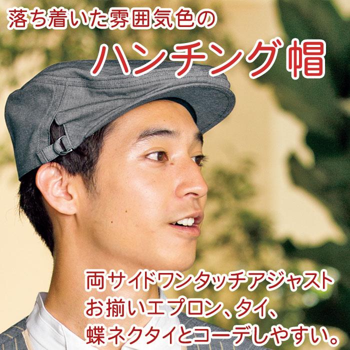 飲食店販売店制服 ハンチング帽 落ち着いた色3色 和にも洋風にも使えて便利  商品イメージ説明
