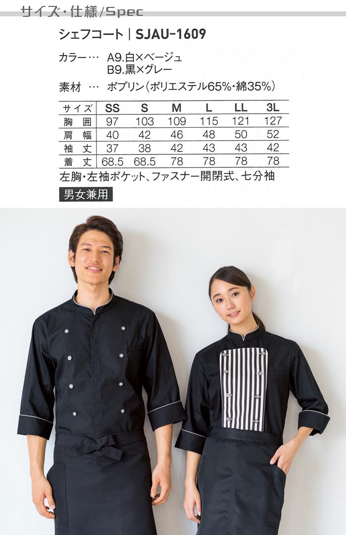 飲食店販売店制服コックコート フロントファスナー着脱簡単 取替えパネルでワンタッチイメチェン 商品サイズ、スペック説明