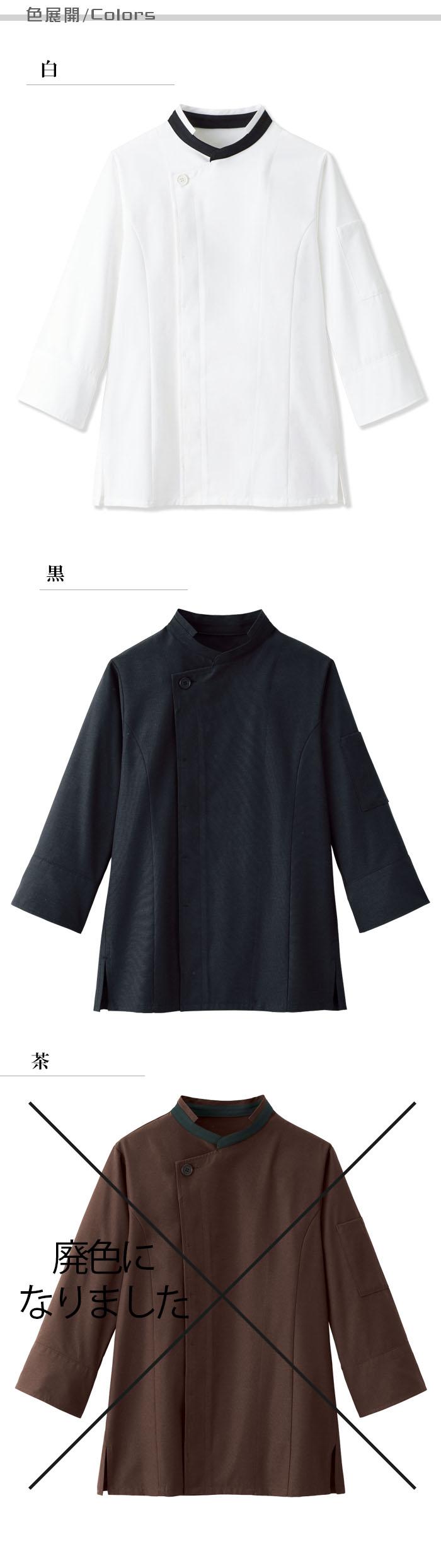 飲食店販売制服 コックコート 長袖、七分袖にも 白 黒 茶 男女兼用 コラボレーション商品   商品色展開説明