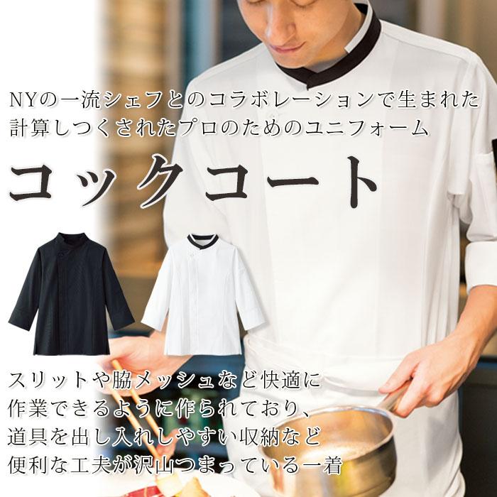 飲食店販売制服