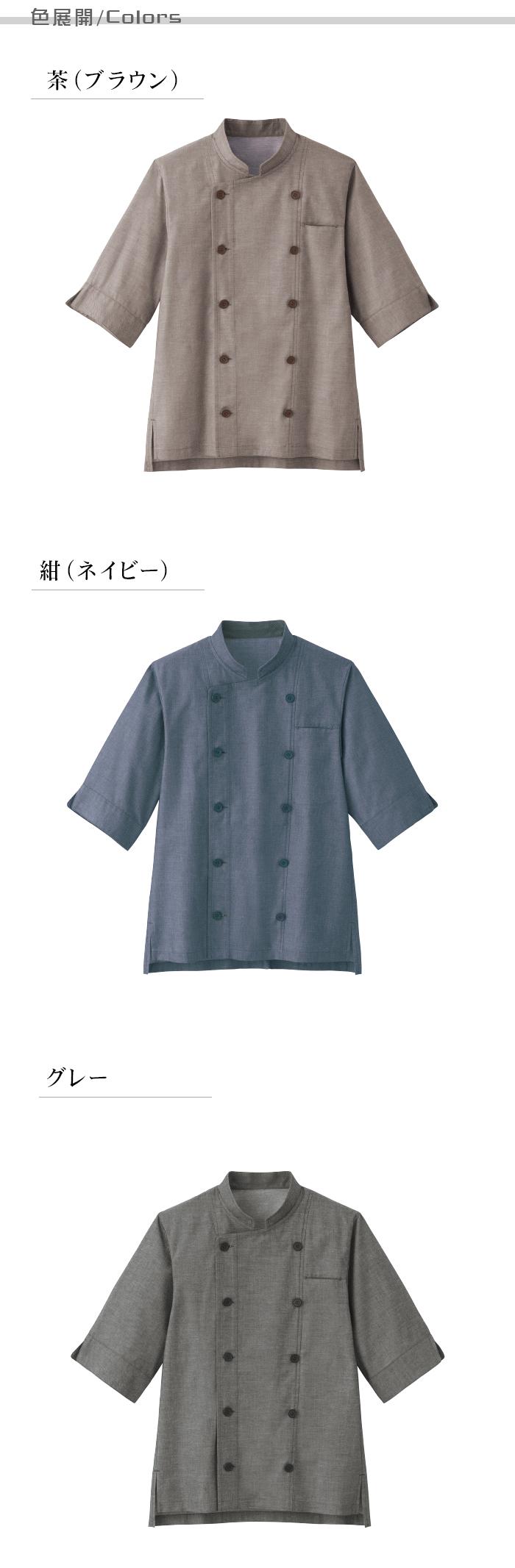 飲食店販売店制服コックコート グレートーン3色でシックな店舗イメージ作りに。  商品色展開説明