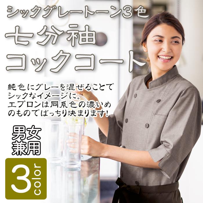 飲食店販売店制服コックコート グレートーン3色でシックな店舗イメージ作りに。  商品イメージ説明