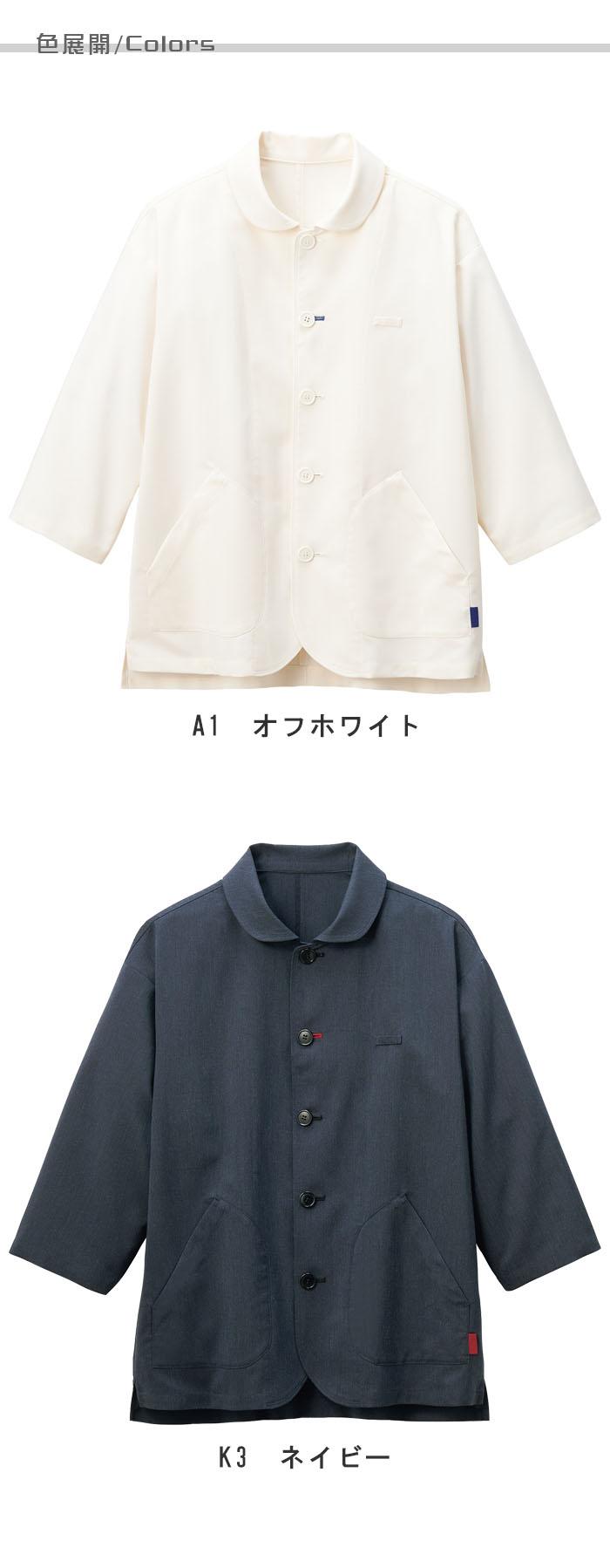 HACCP対応 柔らかいナチュラルな印象 ショップコート【2色】男女兼用  商品色展開説明