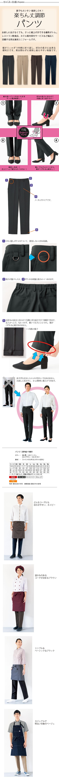 超簡単!折り込むだけで裾上げ完了!ロールイン・パンツ【兼用】4色 サイズ機能説明