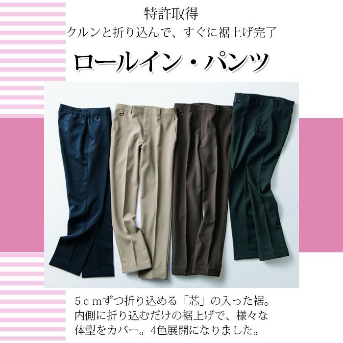 超簡単!折り込むだけで裾上げ完了!ロールイン・パンツ【兼用】4色 商品イメージ説明