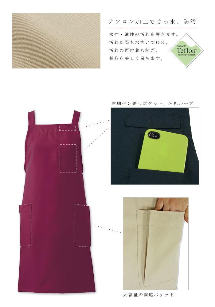 お買い得!業務用タスキ型エプロン(全9色)飲食店の制服にお勧め洗い場でも安心な撥水付き 商品説明画像
