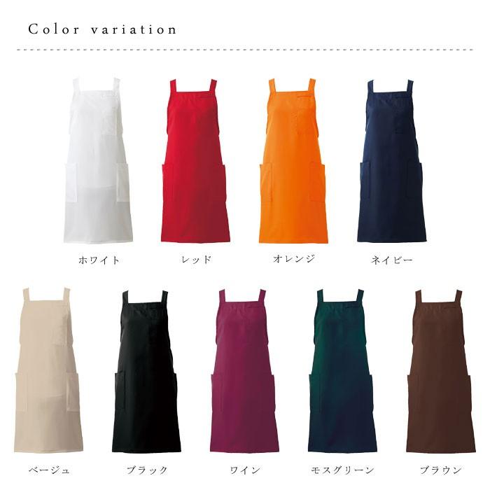 お買い得!業務用タスキ型エプロン(全9色)飲食店の制服にお勧め洗い場でも安心な撥水付き カラーバリエーション画像