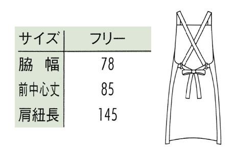 お買い得!業務用タスキ型エプロン(全9色)飲食店の制服にお勧め洗い場でも安心な撥水付き スペック画像