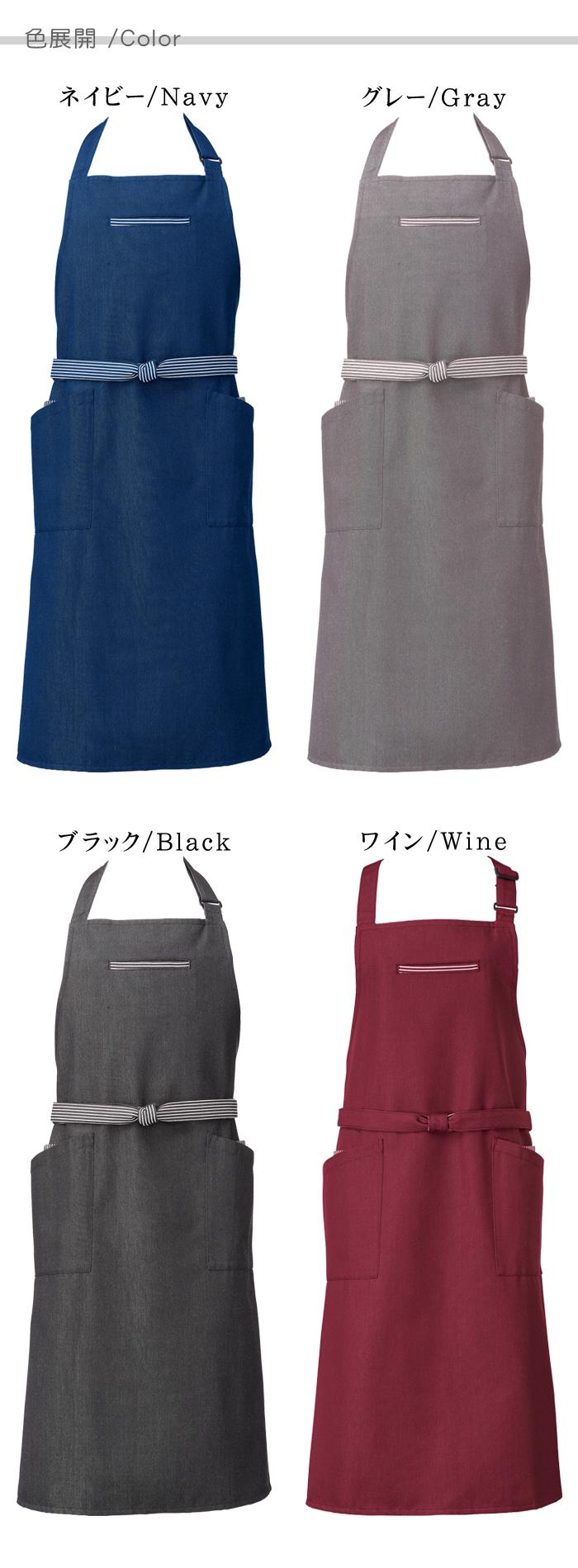 T8324ストライプ柄がヒモやポケットに 胸当て首かけエプロン[カフェ飲食店業務用制服] 色展開説明
