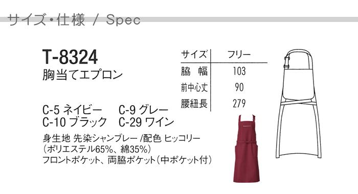 T8324ストライプ柄がヒモやポケットに 胸当て首かけエプロン[カフェ飲食店業務用制服] サイズ機能説明
