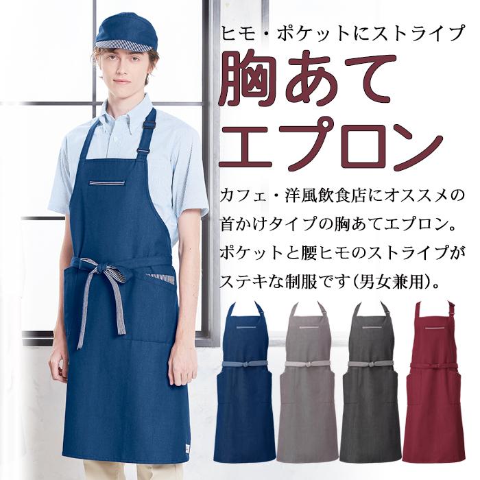 T8324ストライプ柄がヒモやポケットに 胸当て首かけエプロン[カフェ飲食店業務用制服] 商品イメージ説明