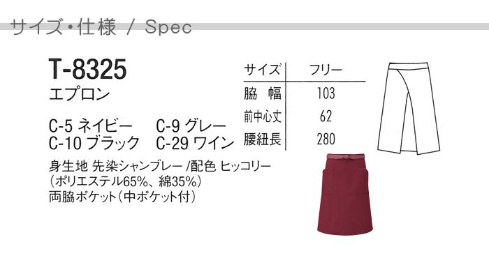 T8325ストライプがアクセント 腰下エプロン(男女兼用)[カフェ飲食店業務用制服] サイズ機能説明