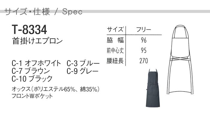 T8334ナフキンループ付き 首かけ胸付エプロン【男女兼用】 カフェ飲食店制服 サイズ機能説明