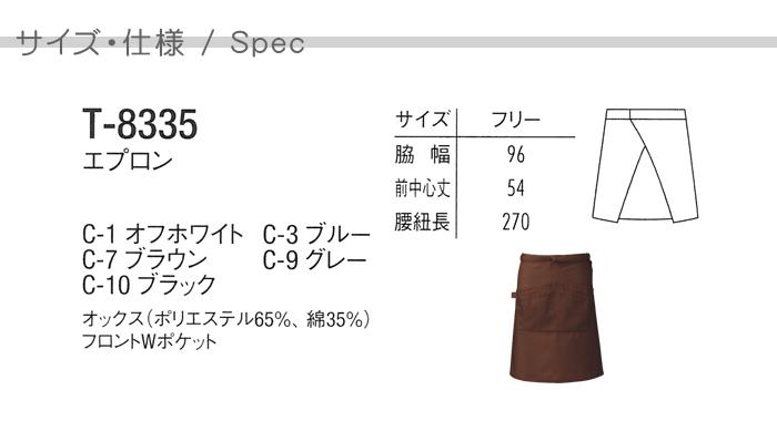 T8335ナフキンループ付き 腰下ミディアム丈エプロン【男女兼用】 カフェ飲食店制服 サイズ機能説明