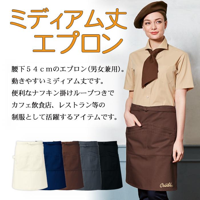 T8335ナフキンループ付き 腰下ミディアム丈エプロン【男女兼用】 カフェ飲食店制服 商品イメージ説明