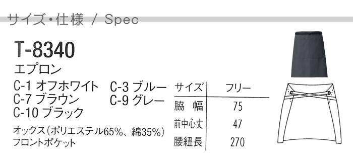 T8340腰ヒモがおしゃれ 腰下ショート丈エプロン【男女兼用】 サイズ機能説明