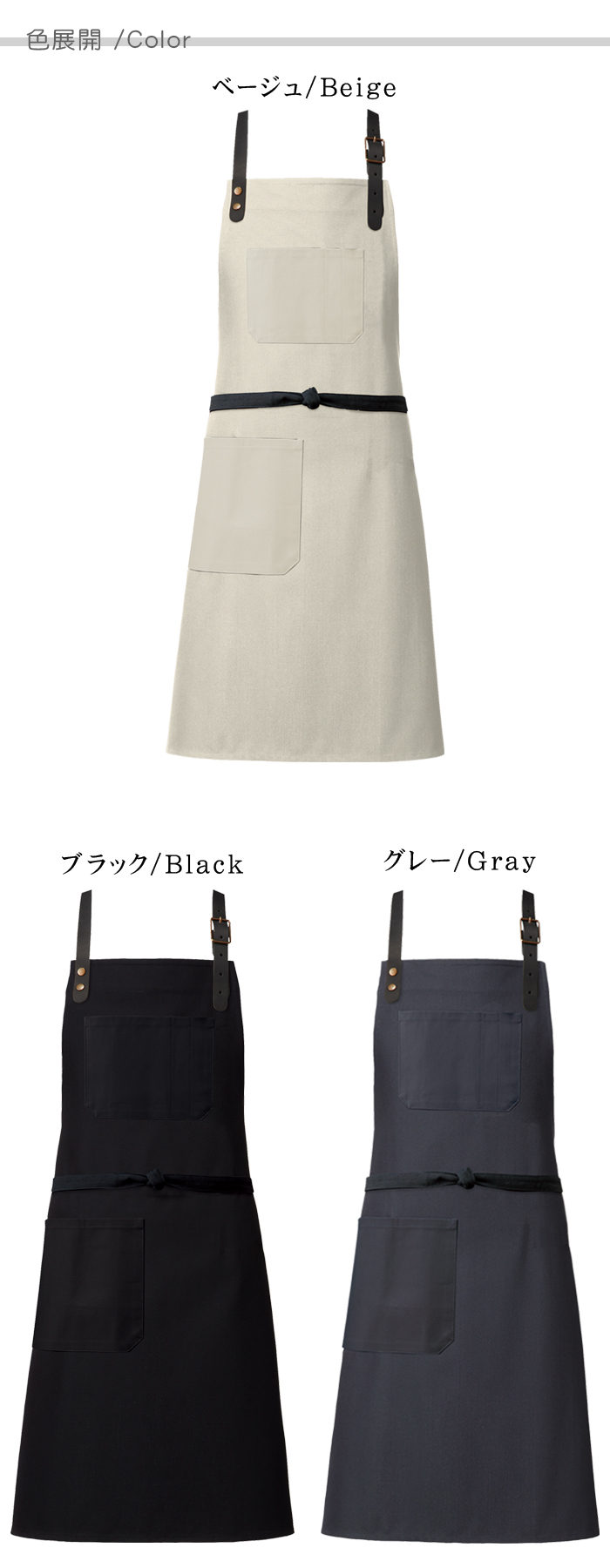 T8413首かけヒモがアクセント 胸あて首かけエプロン(男女兼用)[カフェ飲食店作業用制服] 色展開説明