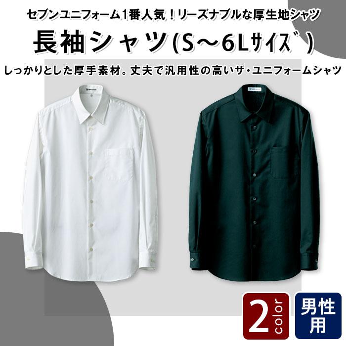 飲食店販売店制服 リーズナブルで厚手素材、6Lサイズまである 長袖シャツ【2色】男性用 商品イメージ説明
