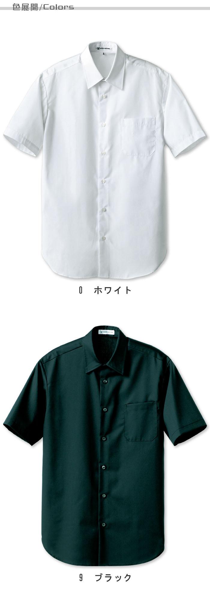 飲食店販売店制服 リーズナブルで厚手素材、6Lサイズまである 半袖シャツ【2色】男性用 商品色展開説明