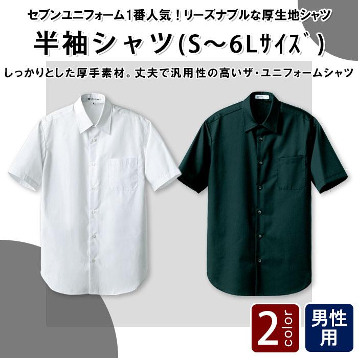 飲食店販売店制服 リーズナブルで厚手素材、6Lサイズまである 半袖シャツ【2色】男性用 商品イメージ説明