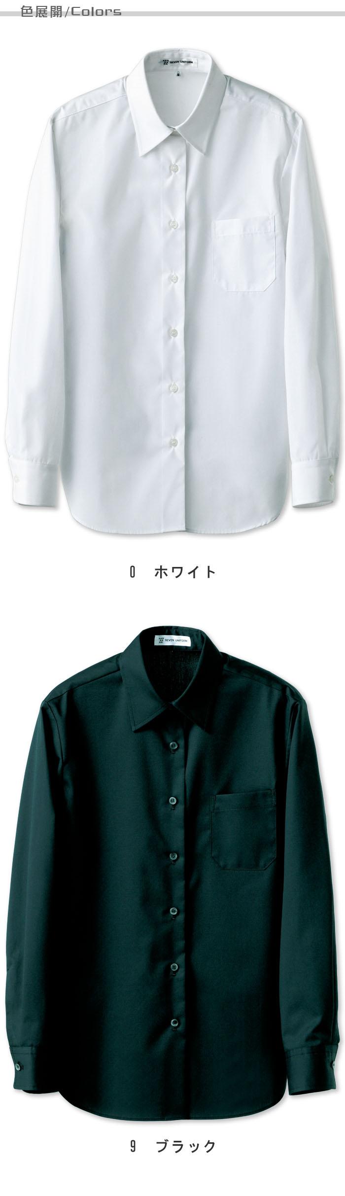 飲食店販売店制服 リーズナブルで厚手素材、21号サイズまである 長袖シャツ【2色】女性用 商品色展開説明