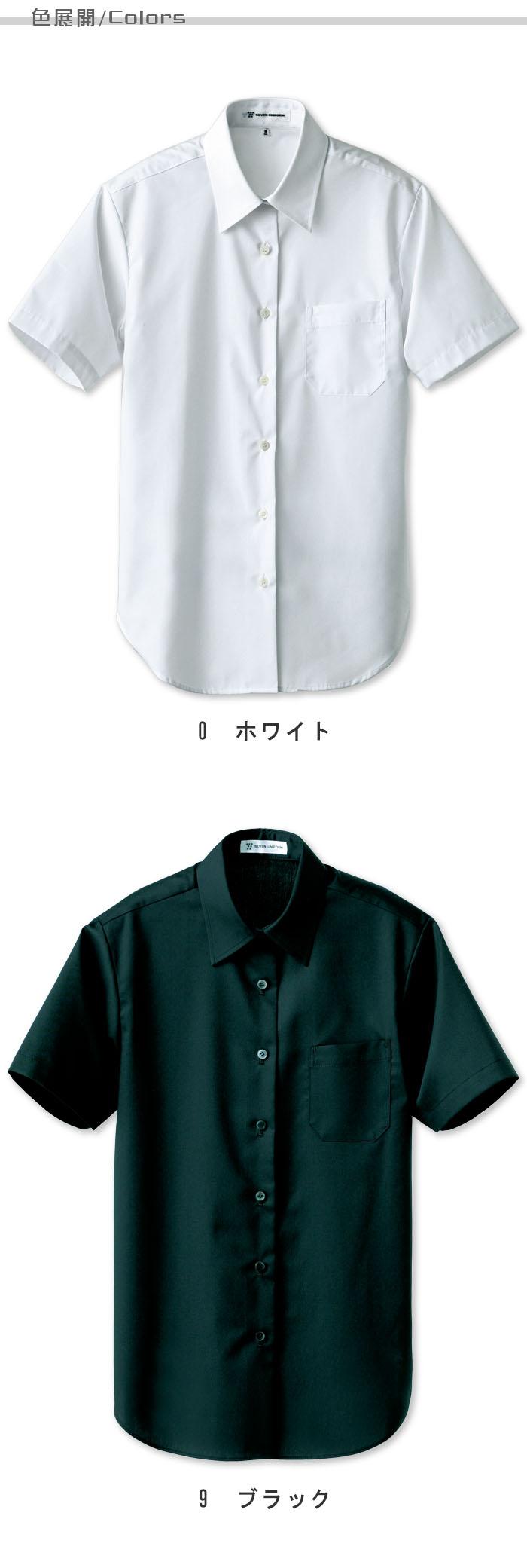 飲食店販売店制服 リーズナブルで厚手素材、21号サイズまである 半袖シャツ【2色】女性用 商品色展開説明