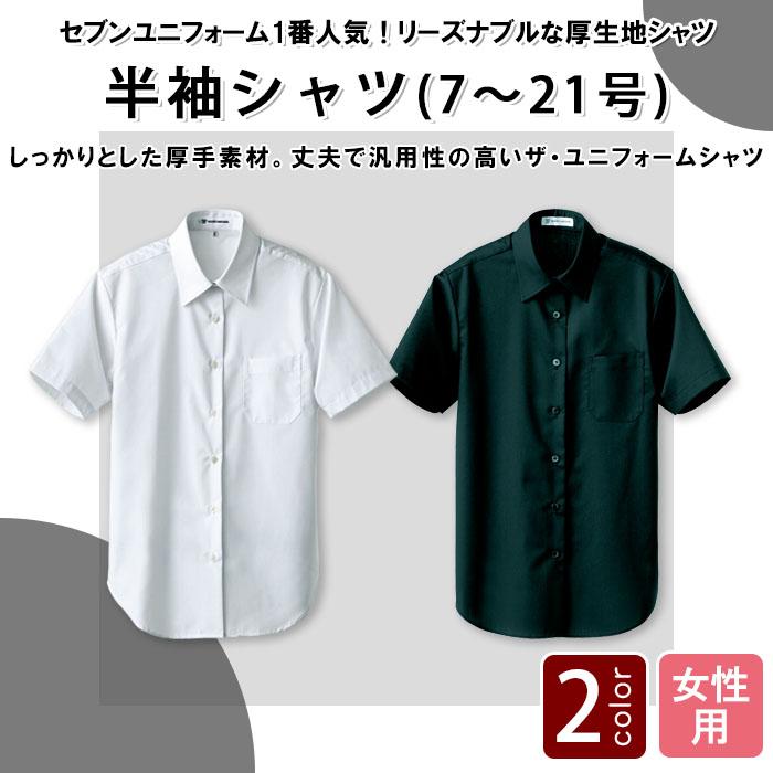 飲食店販売店制服 リーズナブルで厚手素材、21号サイズまである 半袖シャツ【2色】女性用 商品イメージ説明